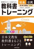 教科書トレーニング 日本文教版 公民 (H28〜)