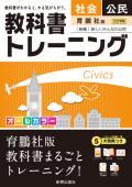 教科書トレーニング 育鵬社版 公民 (H28〜)