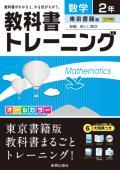 教科書トレーニング 東京書籍版 中学数学2年 (H28〜)