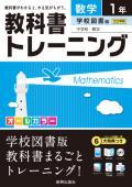 教科書トレーニング 学校図書版 中学数学1年 (H28〜)