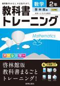 教科書トレーニング 啓林館版 中学数学2年 (H28〜)