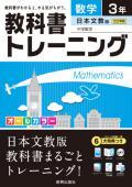 教科書トレーニング 日本文教版 中学数学3年 (H28〜)
