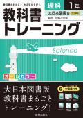 教科書トレーニング 大日本図書版 中学理科1年 (H28〜)