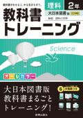 教科書トレーニング 大日本図書版 中学理科2年 (H28〜)