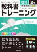 教科書トレーニング 教育出版版 中学理科2年 (H28〜)