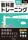 教科書トレーニング 啓林館版 中学理科1年 (H28〜)