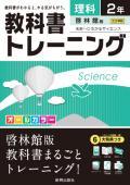 教科書トレーニング 啓林館版 中学理科2年 (H28〜)
