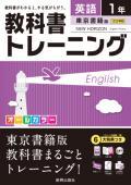 教科書トレーニング 東京書籍版 中学英語1年 (H28〜)