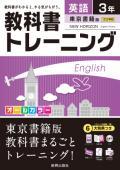 教科書トレーニング 東京書籍版 中学英語3年 (H28〜)