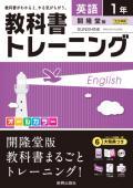 教科書トレーニング 開隆堂版 中学英語1年 (H28〜)
