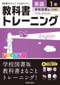 教科書トレーニング 学校図書版 中学英語1年 (H28〜)
