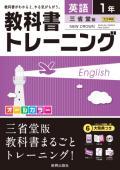 教科書トレーニング 三省堂版 中学英語1年 (H28〜)