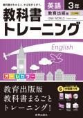 教科書トレーニング 教育出版版 中学英語3年 (H28〜)