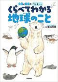 6月1日発売 【予約受付中】北極と南極の「へぇ〜」くらべてわかる地球のこと【課題図書】