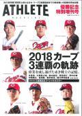 広島アスリートマガジン優勝記念特別増刊号 2018カープ3連覇の軌跡