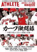 広島アスリートマガジン 2019年シーズン総括特別増刊号 カープ激闘録