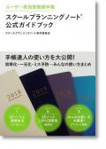 【予約受付】スクールプランニングノート公式ガイドブック