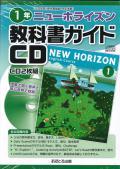 教科書ガイドCD 東京書籍版 中学英語 ニューホライズン1年  (H28〜)