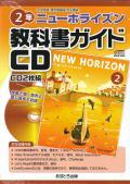 教科書ガイドCD 東京書籍版 中学英語 ニューホライズン2年 (H28〜)