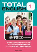 学校図書 TOTAL ENGLISH 1 (トータルイングリッシュ1) 学習CD (H28〜)【お取り寄せ商品】