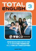 学校図書 TOTAL ENGLISH 3 (トータルイングリッシュ3) 学習CD (H28〜)【お取り寄せ商品】