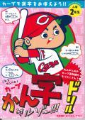 カープかん字ドリル 小学2年生 【メディアジョン】