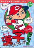 カープ漢字ドリル 小学3年生 【メディアジョン】