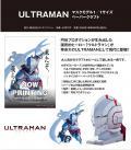 ULTRAMAN マスクモデル1/1サイズ ペーパークラフト