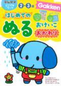 【学研】 はじめてのぬるおけいこ 2・3歳 おかわり