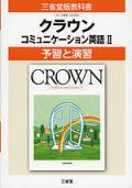 三省堂 *306 予習と演習 クラウンコミュニケーション英語�