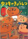 6月1日発売 【予約受付中】タヌキのきょうしつ【課題図書】