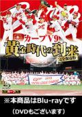 【送料無料】Blu-ray 広島テレビ 『完全保存版 カープV9 黄金時代の到来』【12月12日発売予定】