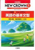 三省堂 中学英語ニュークラウン 英語の基本文型 1 (H28〜)