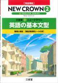 三省堂 中学英語ニュークラウン 英語の基本文型 2 (H28〜)