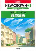 三省堂 ニュークラウン 英単語集2 (H28〜)
