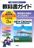 教科書ガイド 三省堂 ニュークラウン中学英語3年 (H28〜)