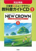 教科書ガイドCD  三省堂  ニュークラウン1年 (H28〜)