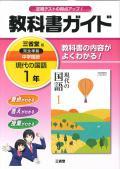 教科書ガイド 三省堂 中学国語1年 (H28〜)