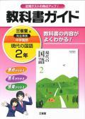 教科書ガイド 三省堂 中学国語2年 (H28〜)