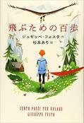 6月1日発売 【予約受付中】飛ぶための百歩【課題図書】