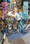 6月1日発売 【予約受付中】風を切って走りたい!夢をかなえるバリアフリー自転車【課題図書】