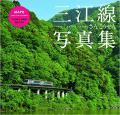 【今井印刷】三江線写真集 / 山岡亮治 / 田原幹夫
