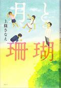 6月1日発売 【予約受付中】月と珊瑚【課題図書】