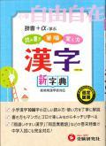 【増進堂受験研究社】小学自由自在 漢字新字典