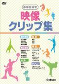 【学研】 DVD 小学校体育映像クリップ集