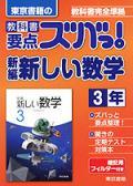 東京書籍 教科書要点ズバッ! 新しい数学3年 (H28〜)