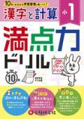 【増進堂受験研究社】小学満点力ドリル 漢字と計算1年