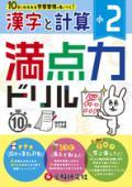 【増進堂受験研究社】小学満点力ドリル 漢字と計算2年