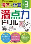 【増進堂受験研究社】小学満点力ドリル 漢字と計算3年