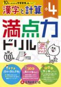 【増進堂受験研究社】小学満点力ドリル 漢字と計算4年